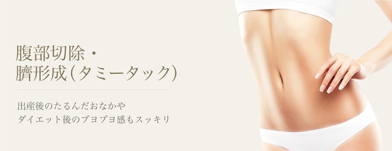 腹部切除・臍形成(タミータック)
